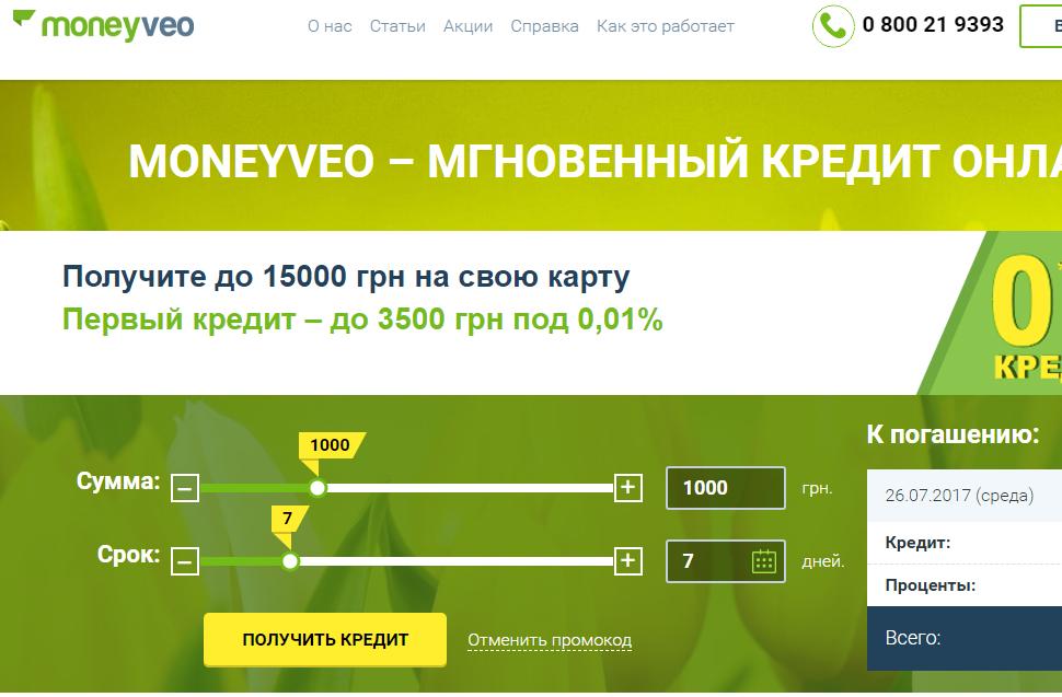 онлайн кредит на карту moneyveo