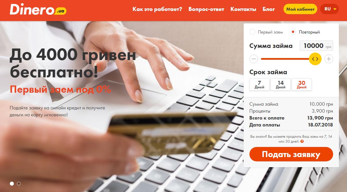 динеро погасить кредит не работает онлайн банк сбербанк